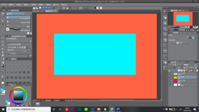 图 5:透明度对图层显色的影响