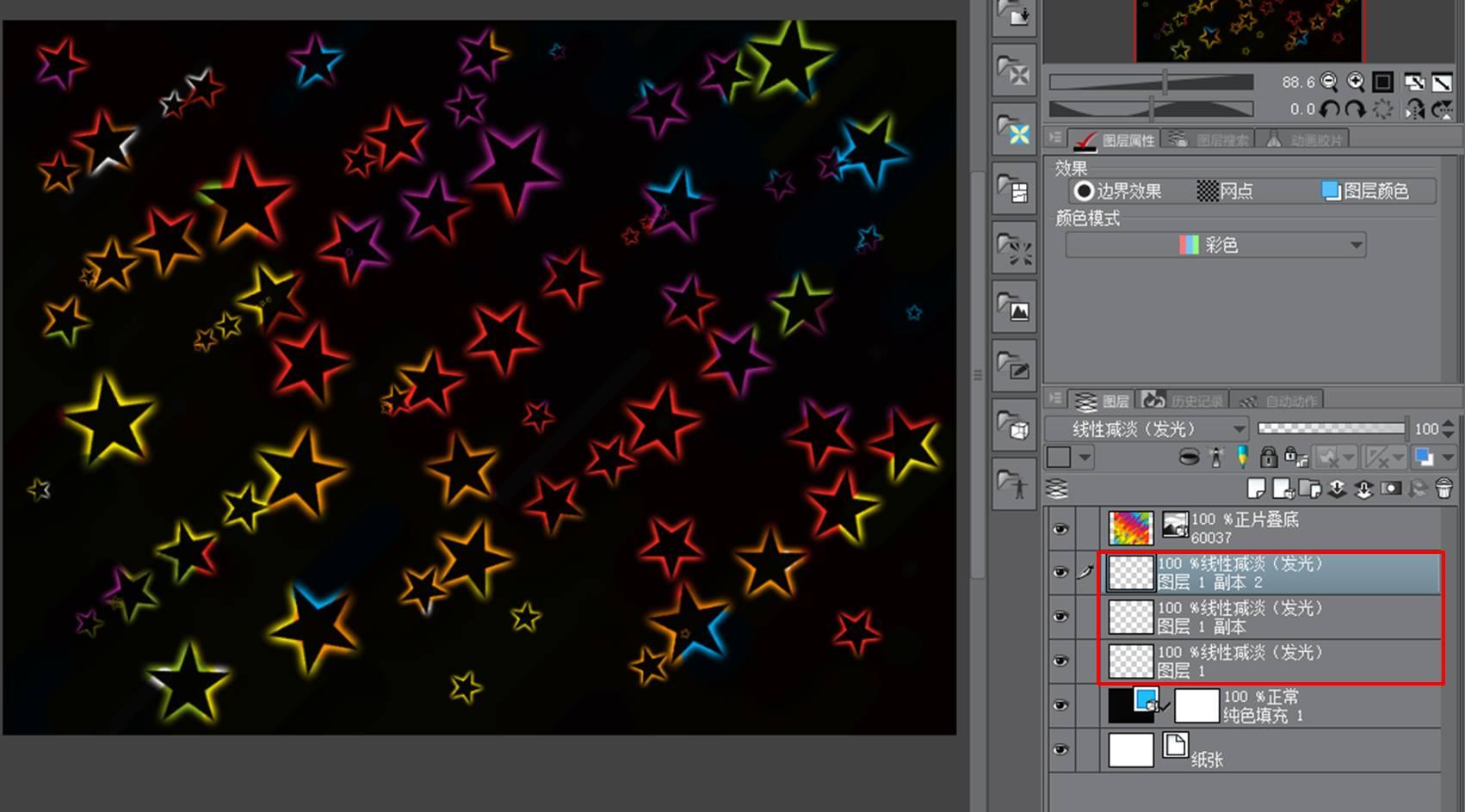 图10:复制星星图层