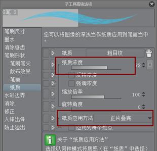 选择纸质应用方法调整纸质效果