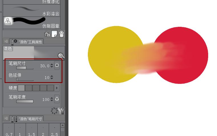 原始混色效果图及其工具面板