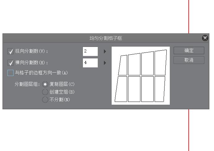 均匀分割格子框面板对话框
