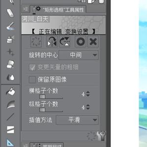 网格变形工具属性面板