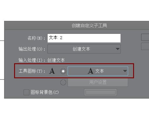 添加误删子工具