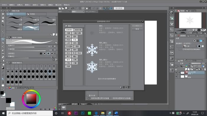 图 7:选择雪花素材