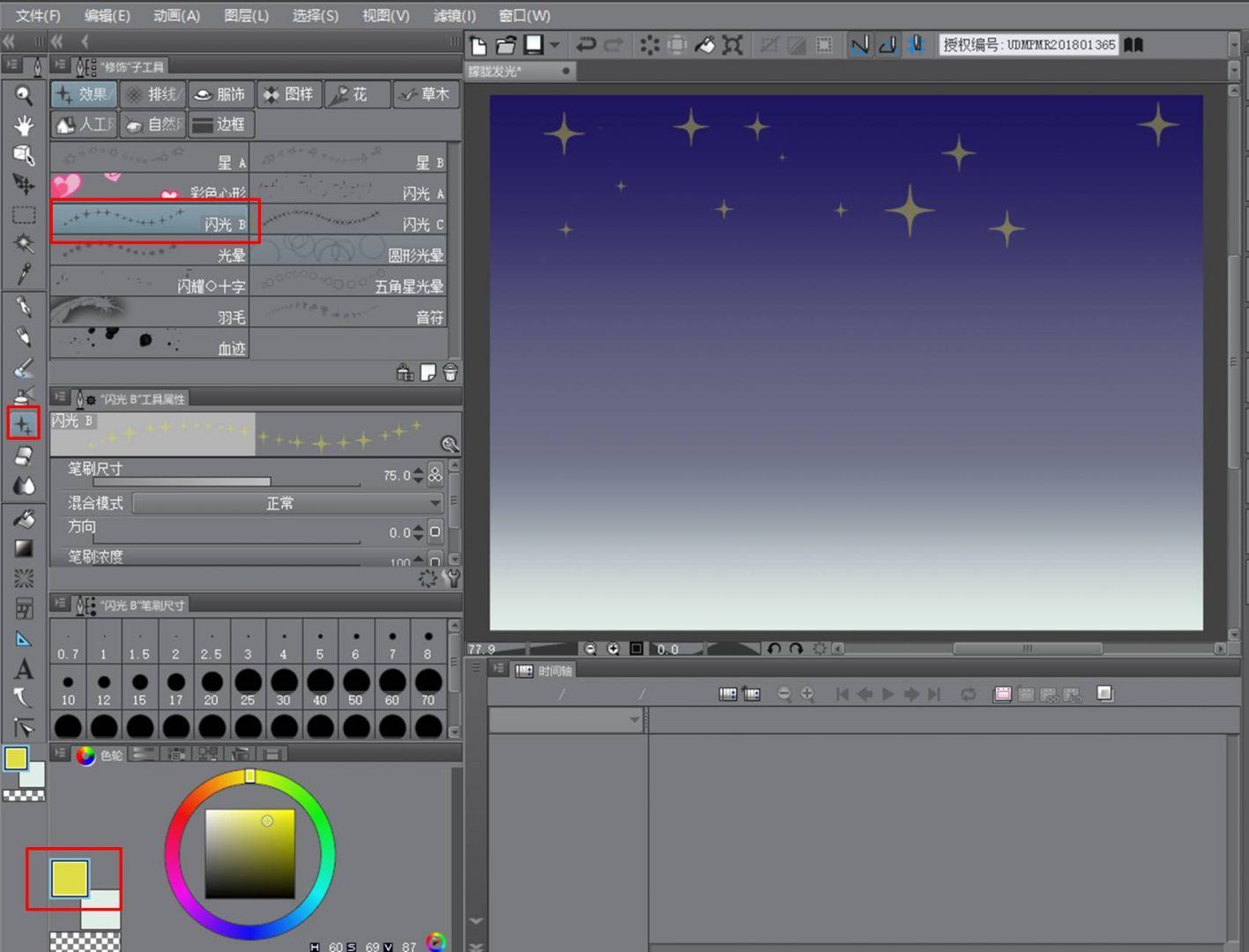 图4:绘制星星图案