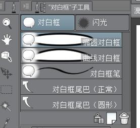 对白框子工具