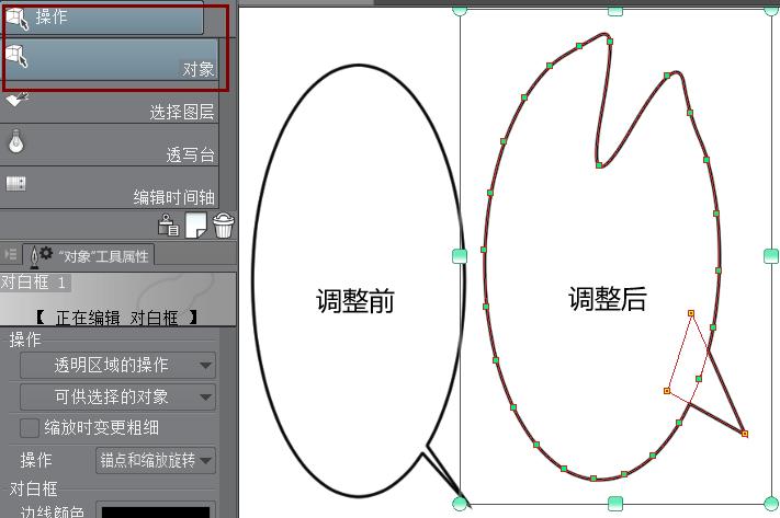 对白框调整前后对比图