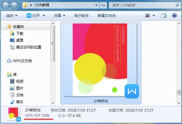 优动漫PAINT转PDF
