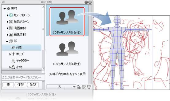 粘贴3D素描人偶