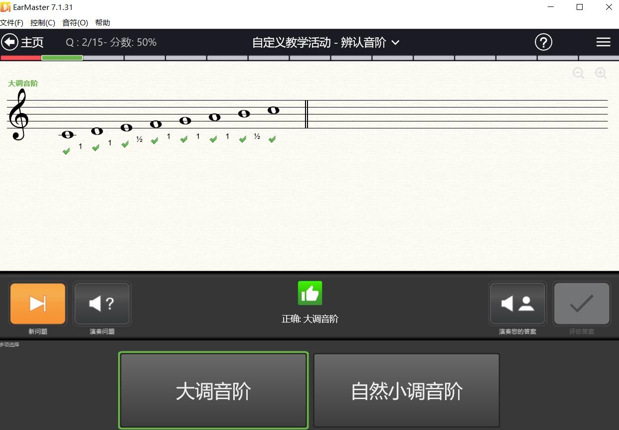 Earmaster視唱練耳小課堂——升號調聽辨