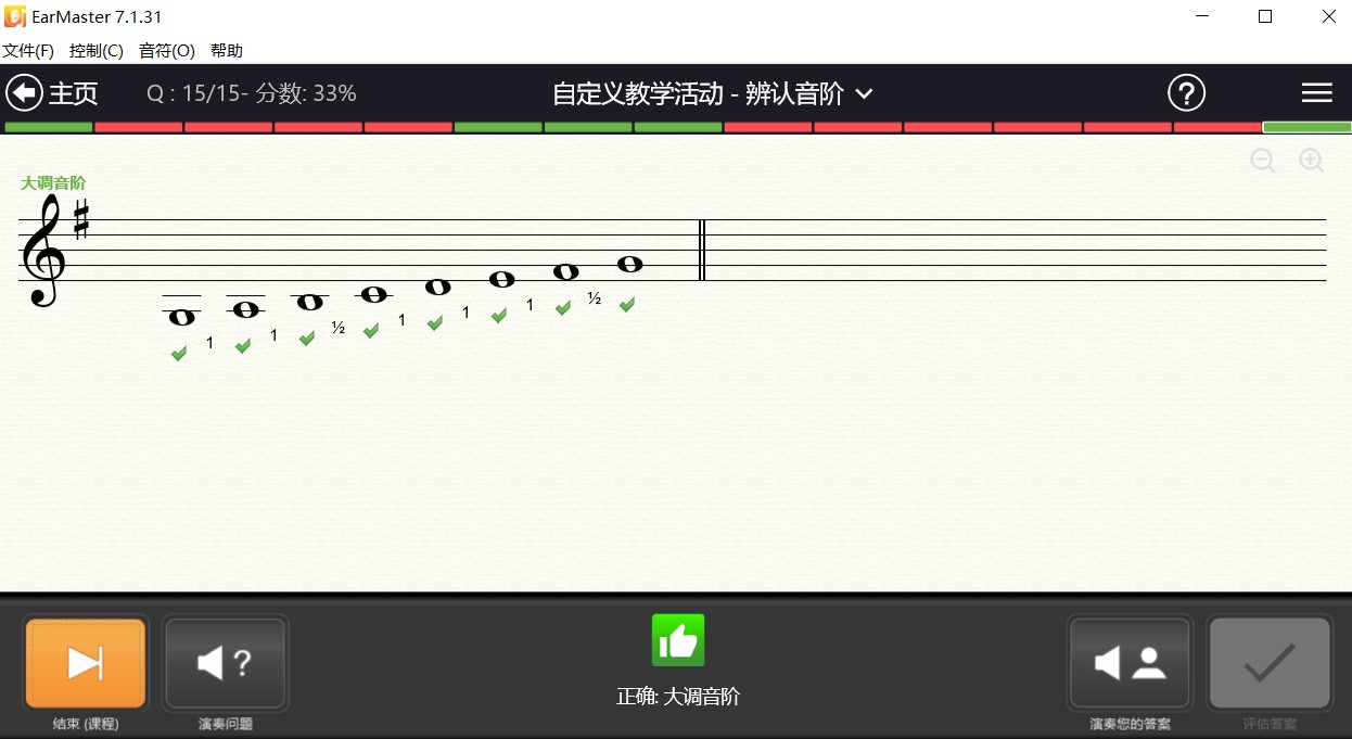 Earmaster五線譜上的G大調音階