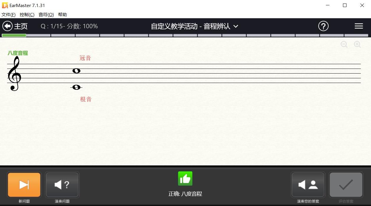 视唱练耳音程辨认