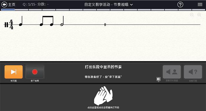 节奏视唱练习