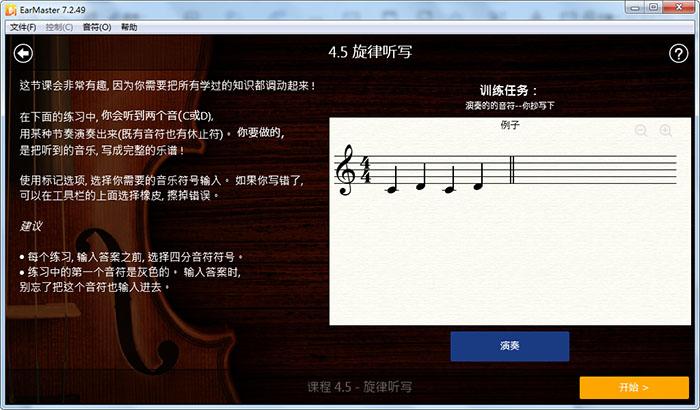 旋律听写基础知识