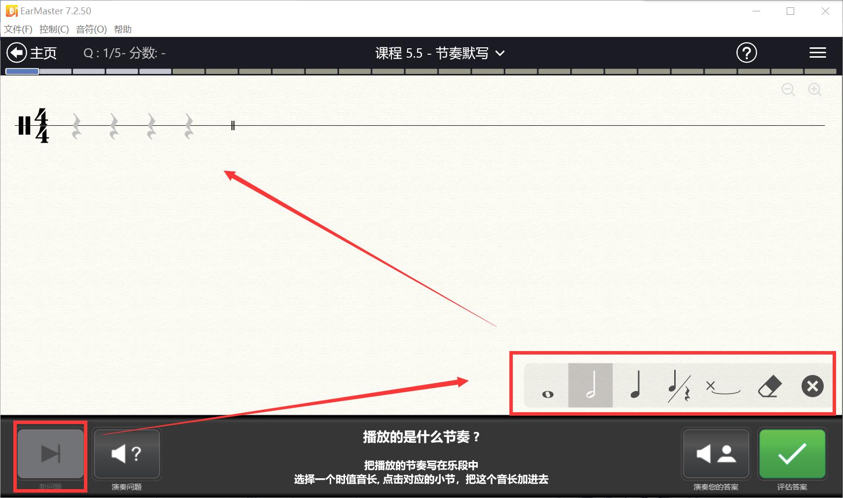 图4:输入音符