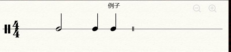 图2:不需要休止符的乐谱