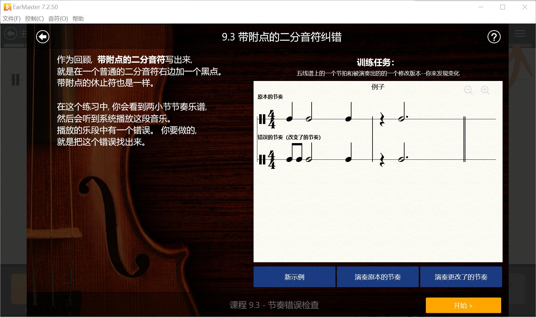 图4:课程页