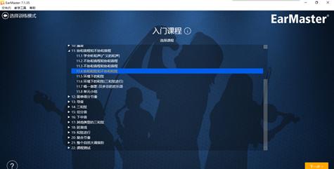 EarMaster入門課程界面