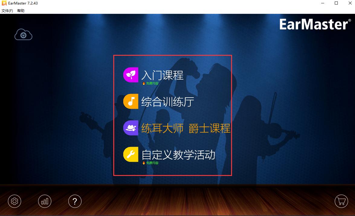如何使用EarMaster 7练习和弦的辨别