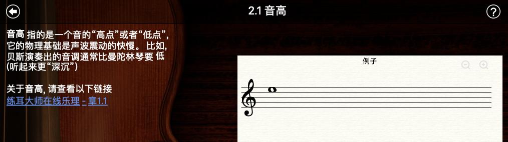 练耳大师预备知识(1)熟悉五线谱表示音高的方法