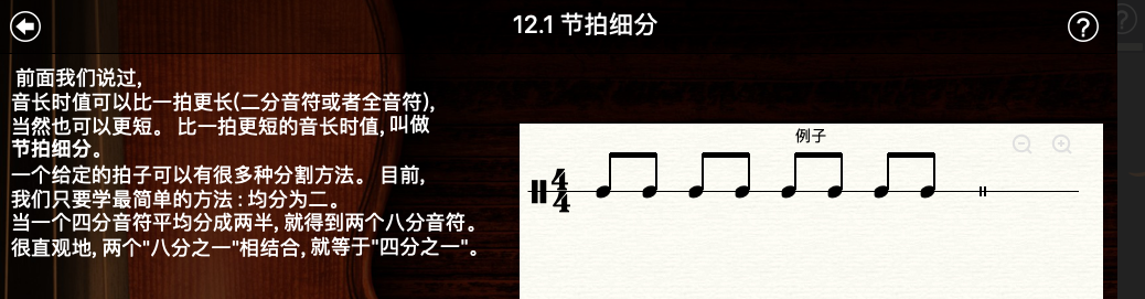 """练耳大师""""12.1节拍细分"""""""