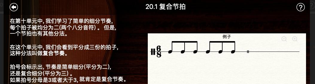 """练耳大师中的 """"20.1复合节拍"""""""
