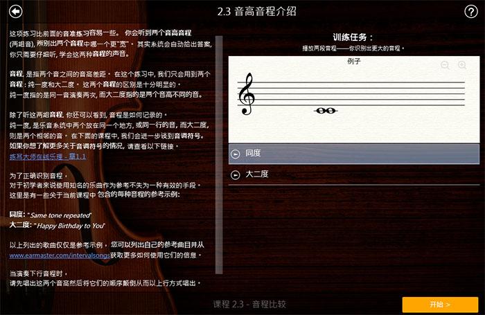 EarMaster课程介绍