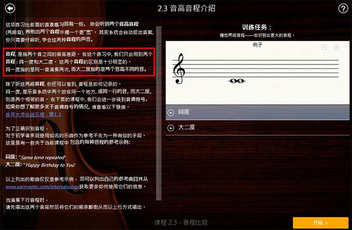 音乐特长生如何用练耳大师学习音乐