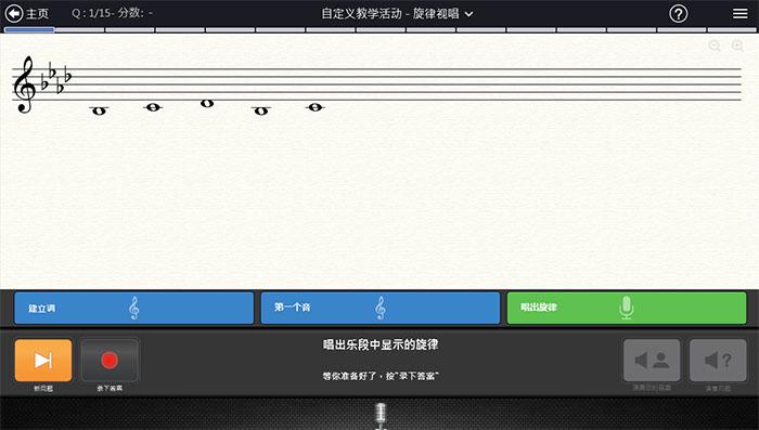 EarMaster自定义旋律视唱
