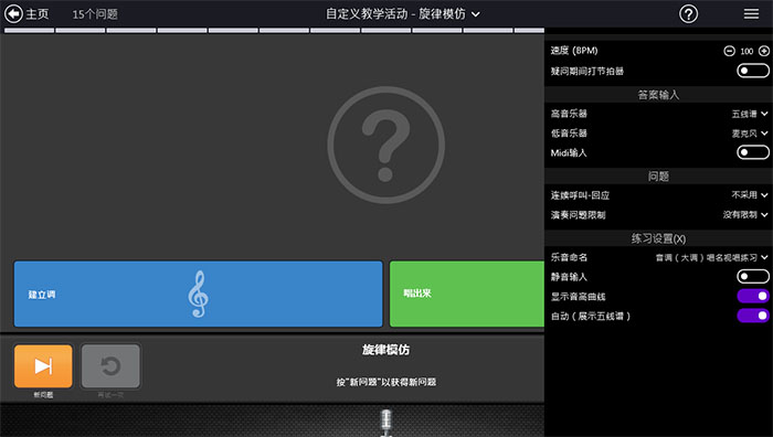 EarMaster旋律模仿设置界面