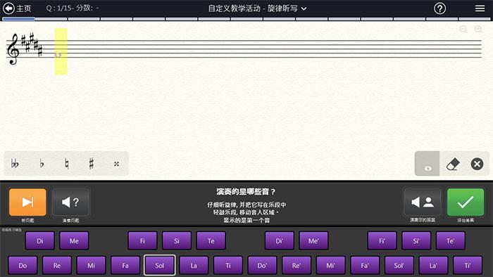 EarMaster旋律听写练习