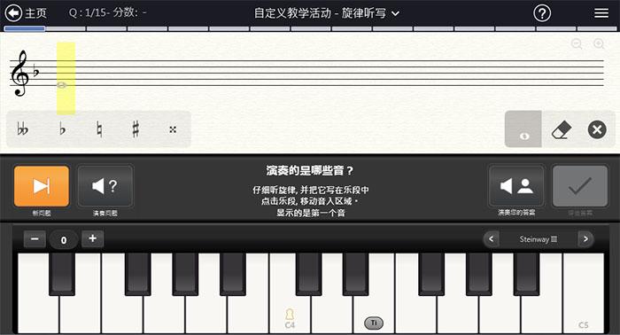 旋律听写练习
