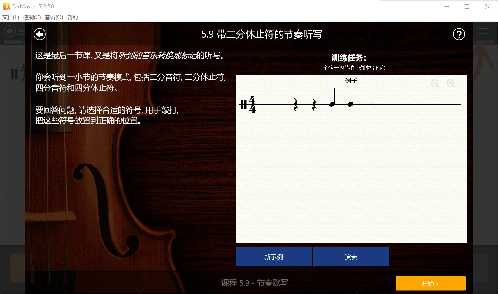 图7:音符和休止符的听写