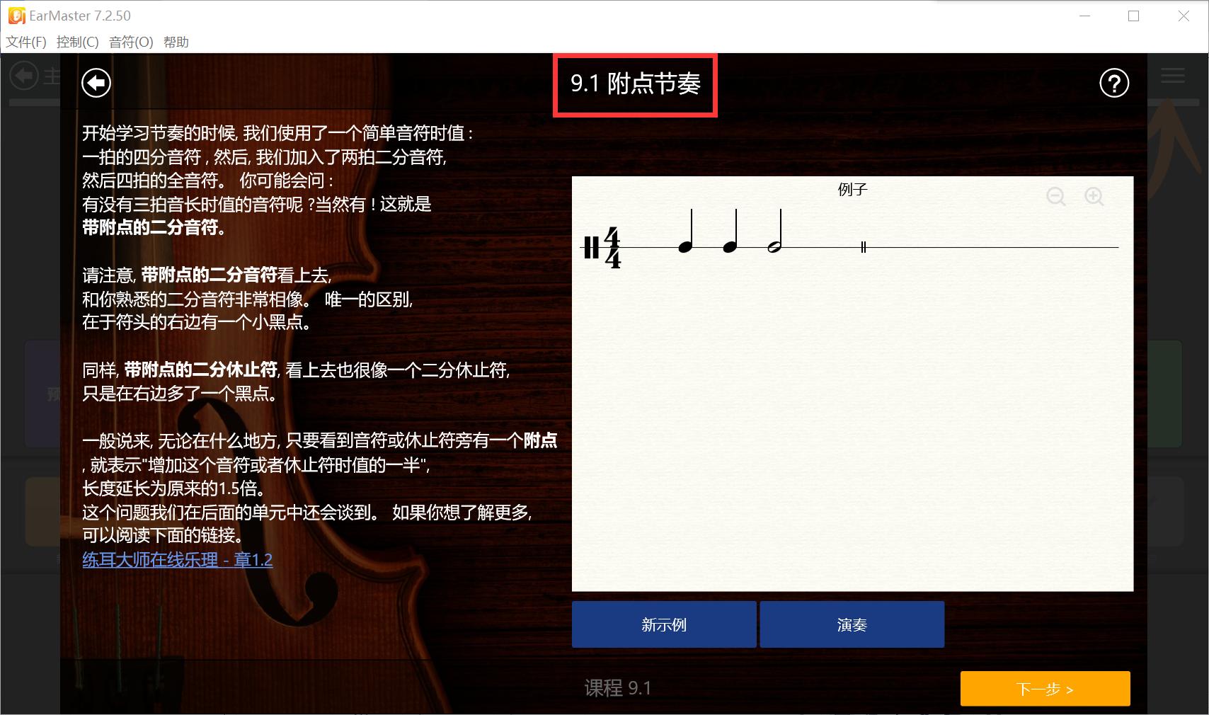 图4:附点节奏