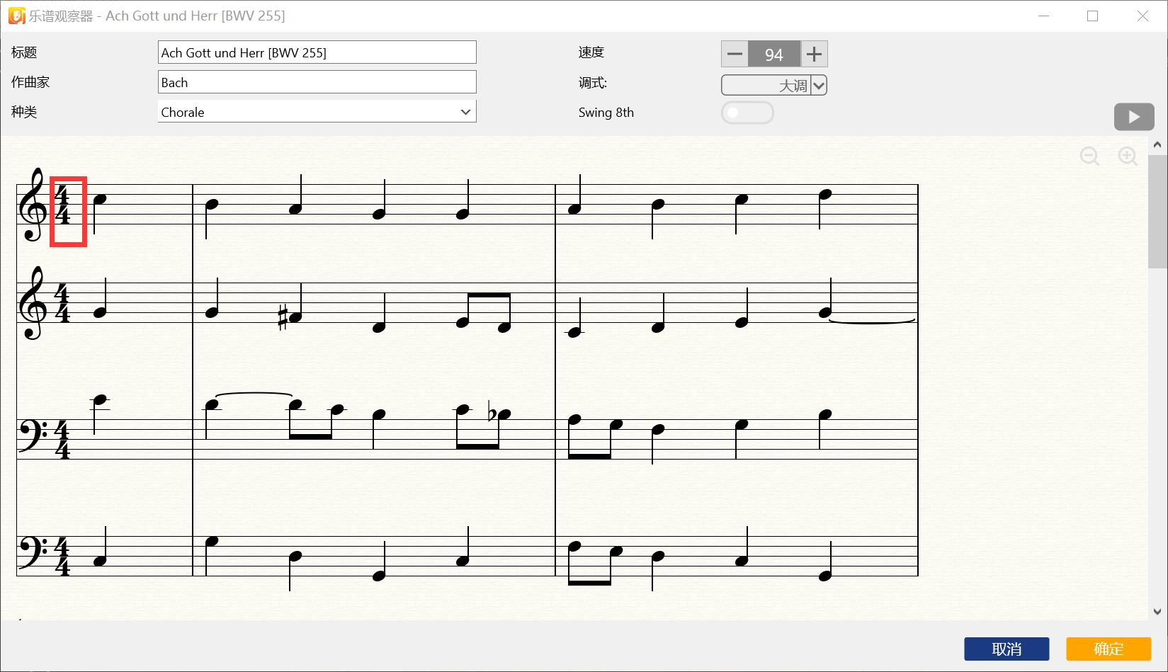 图1:五线谱中的拍号