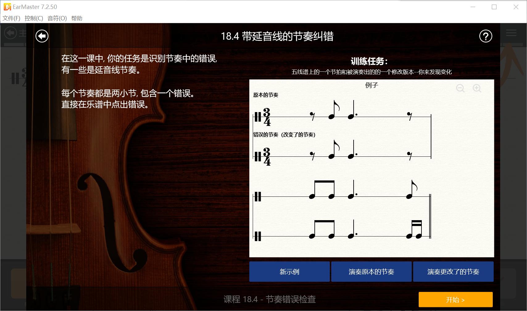节奏纠错练习课程页