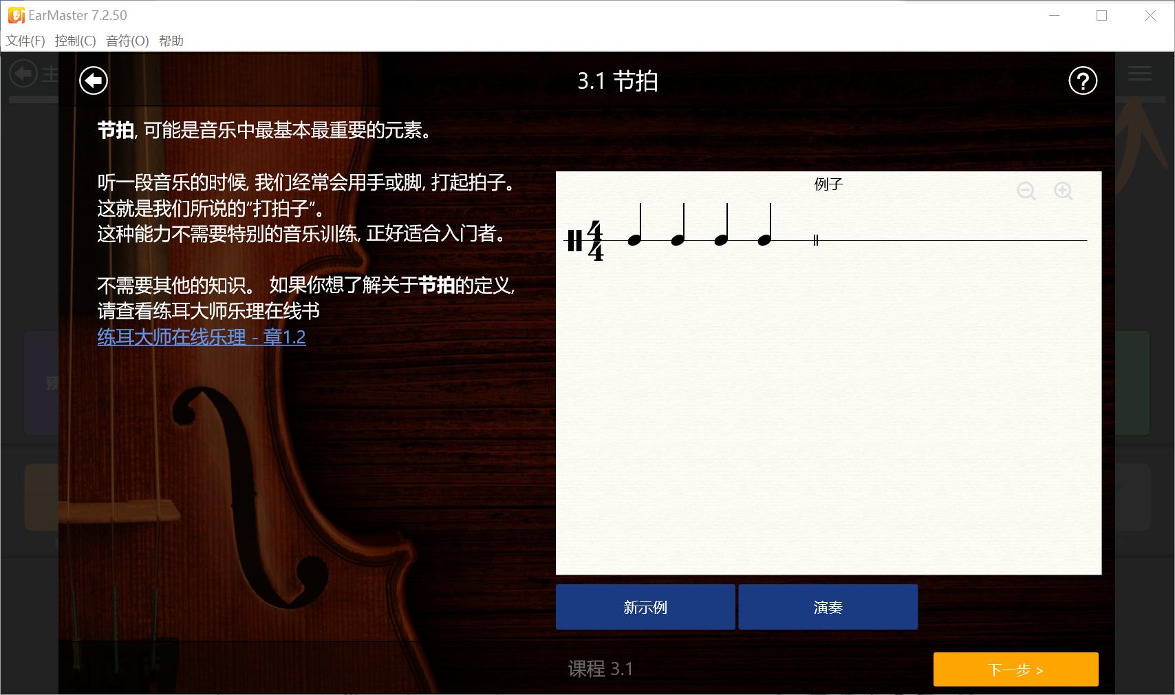 使用EarMaster学习复合节拍