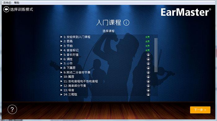 如何借助EarMaster学习旋律视唱?