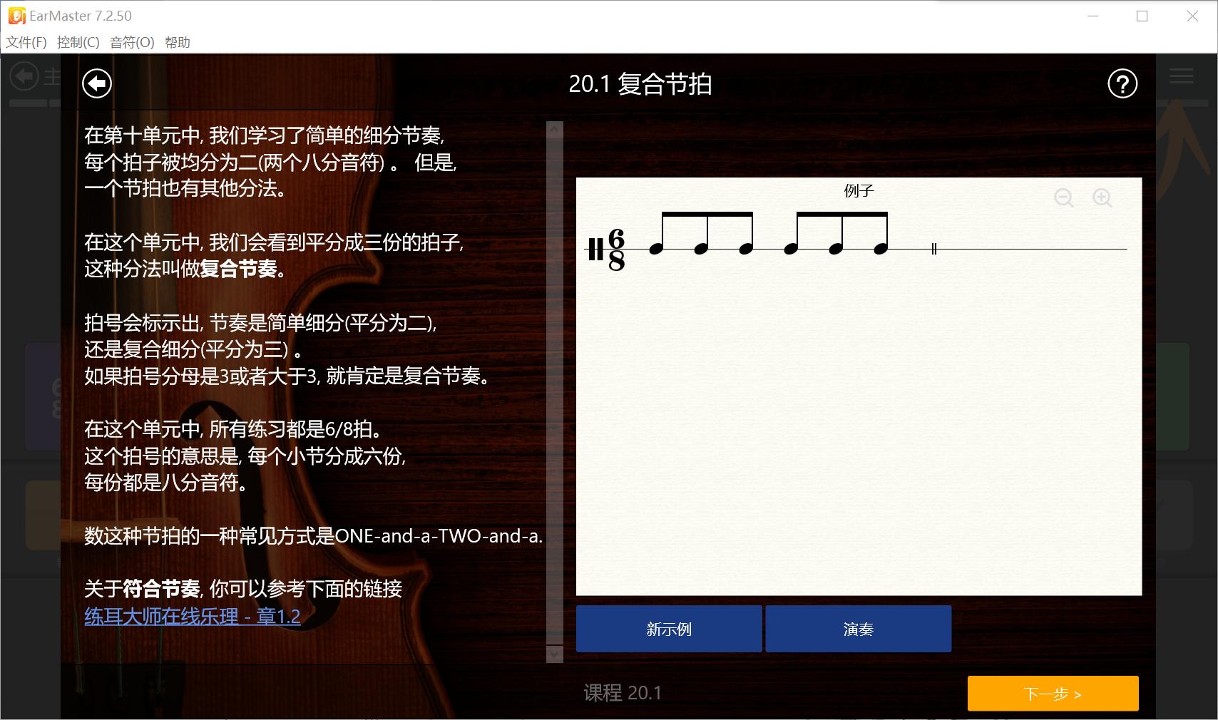 EarMaster视唱练耳:通过节奏模仿学习复合节奏