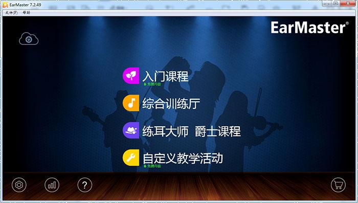EarMaster主页