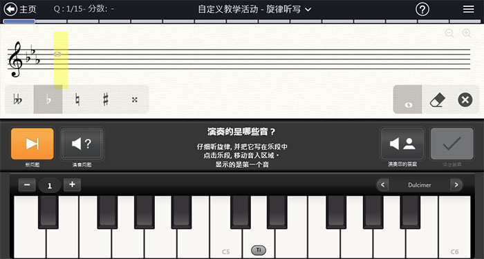 图6:旋律听写