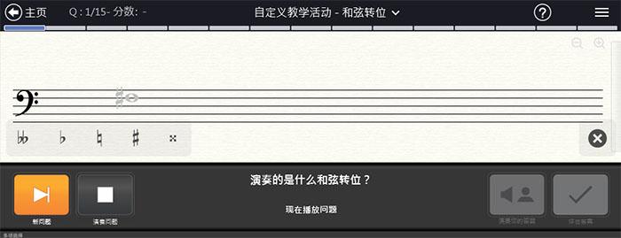 图6:和弦转位