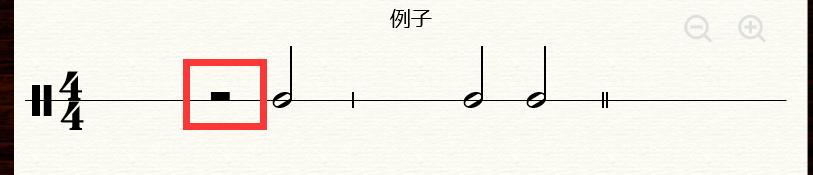 图3:需要休止符的乐谱