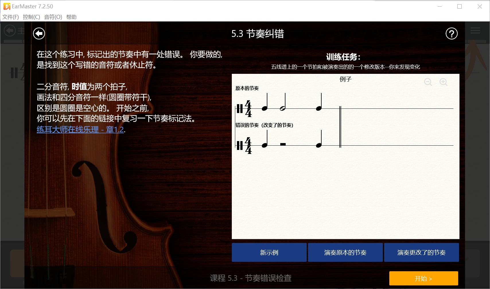 图3:节奏纠错学习页