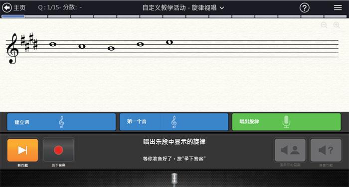旋律视唱练习
