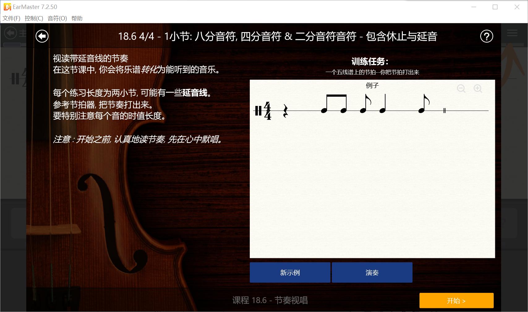 节奏视唱的练习提示