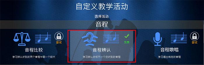 如何通过EarMaster学习大三度、纯五度、纯八度音程?