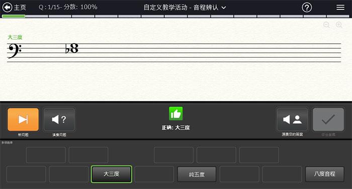 音程辨认练习