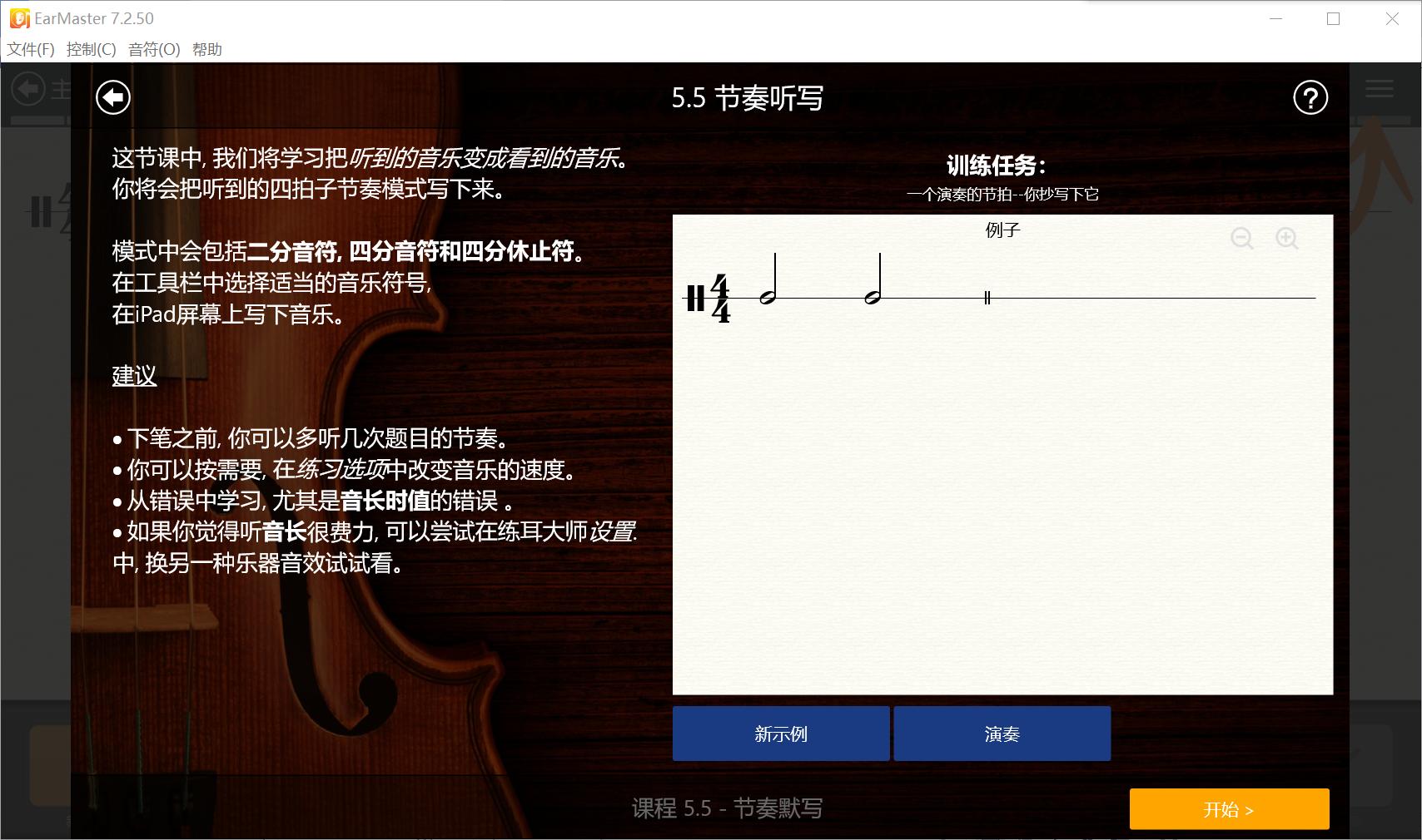 图2:节奏听写