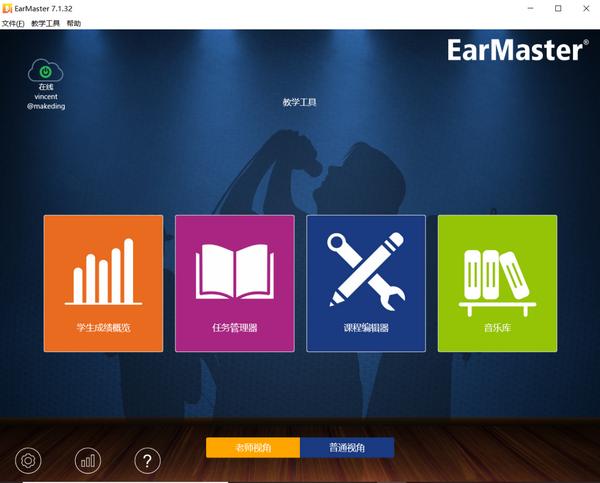 EarMaster练耳大师使用教程